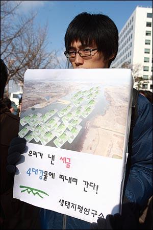 한나라당이 4대강예산을 강행처리하기로 선언한 가운데, 3일 오전 여의도 국회앞에서 4대강사업저지범국민대책위 소속 단체 대표자들이 '2011년 4대강 예산저지와 공사 중단 촉구 노상농성'에 돌입했다.