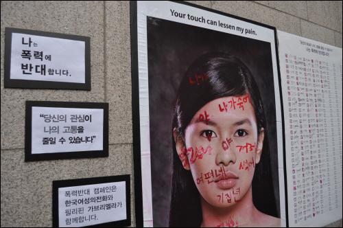 나는 폭력에 반대합니다. 가정폭력은 신체적 폭력만이 아니라 정서적인 폭력도 심각한 피해를 일으킨다. 사진은 지난 제4회 여성인권영화제 부대행사로 진행 된 폭력반대서명캠페인.