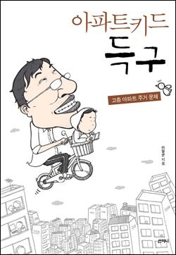 <아파트키드 득구>겉그림