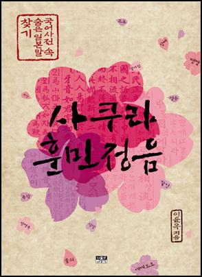 사쿠라 훈민정음 국어 사전 속 숨은 일본말 찌꺼기를 찾아 알려주는 책