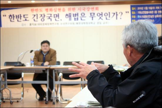 한반도 긴장국면, 해법은 무엇인가? 홍익표 교수 초청 강연을 듣고,최근 남북관계 전망에 대해 한 참가자가 질문하고 있다.