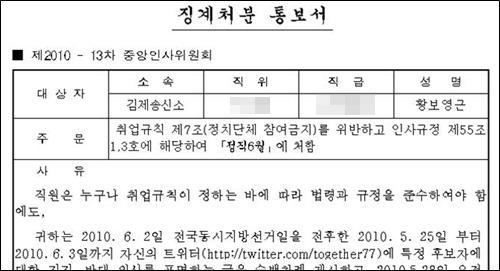 KBS 새노조 조합원 황보영근씨가 지난 21일 사측으로부터 받은 징계처분통보서.