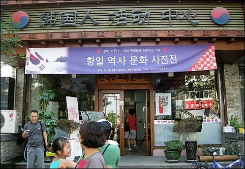 단둥시내에 있는 '한국인교육문화원', 단둥은 다른 도시에 비해 자녀교육 열기가 높다고 합니다.
