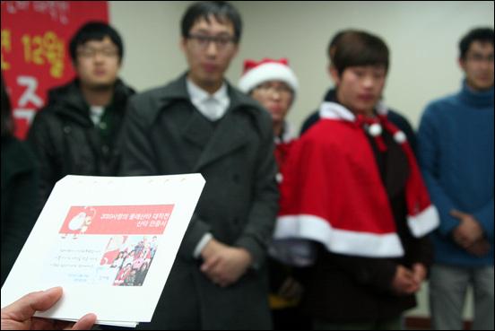 2010 사랑의 몰래산타 대작전 산타 인증서 작전을 모두 마친 산타들은 다시 모여 인증서를 받고, 내년 활동을 기약했다.