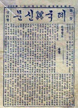 1900년 5월 6일자 뎨국신문(제국신문)