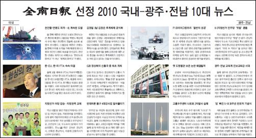<전남일보>가 27일 지역 10대 뉴스를 선정해 발표했다.