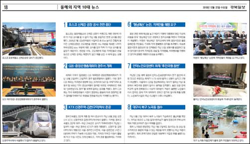 <경북일보>가 올해의 지역 10대 뉴스를 선정해 22일 발표했다.