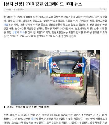 <강원도민일보>가 올 한해 주요 지역이슈를 모아 30일 보도했다.