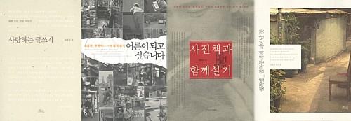내가 2010년에 내놓은 책 네 가지.