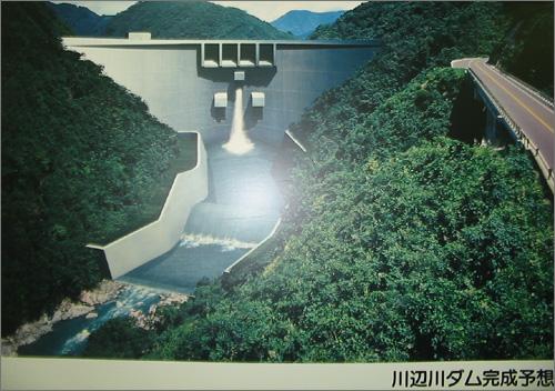 계획에서 부터 40여년 만에 건설이 중단된 가와베가와댐 조감도 모습.