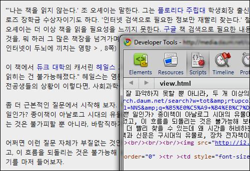 한 포털 사이트의 뉴스페이지와 하이퍼텍스트 코드. 특정 단어들이 링크화되어 있는 것을 볼 수 있다. 이 링크들은 해당 표현이 사용된 다른 문서들과 기계적으로 연결되어 있을 뿐, 기사내용을 파악하는 데 아무런 도움을 주지 못한다.