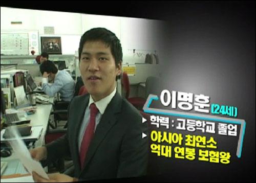 KBS 'VJ 특공대'에 나왔던 '아시아 최연소 억대 연봉 보험왕' 이명훈씨. 이런 사람은 '극히 드문' 케이스다.