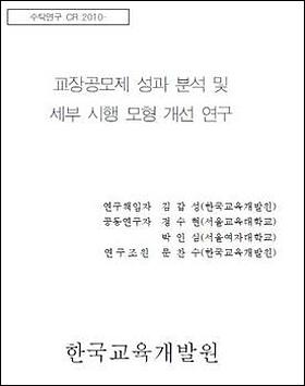 교과부 용역 보고서 표지