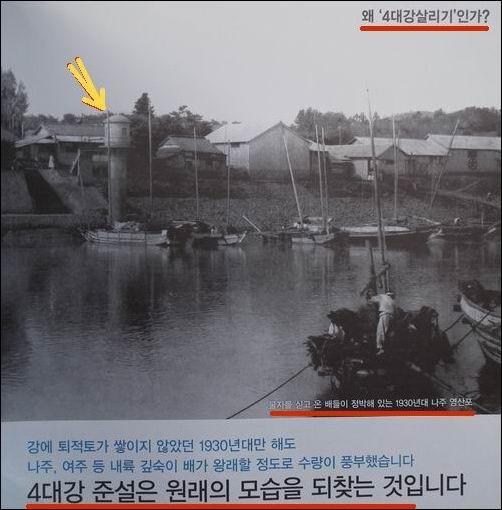 4대강 준설의 근거로 제시한 영산포 사진 청와대 홍보 책에 등장하는 영산포 사진으로서, 이를 근거로 4대강 준설을 합리화 하고 있습니다.