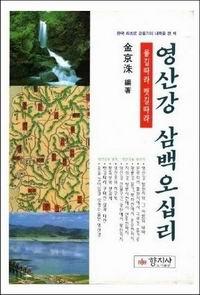 영산강 뱃길의 진실을 밝히고 있는 책