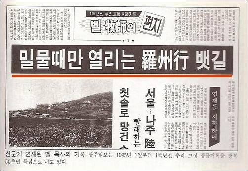 벨 선교사의 기록을 연재한 광주일보  밀물 때에만 뱃길이 열렸다는 벨 선교사의 기록을 연재한 광주일보