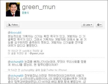 뜨거운 화제를 불러 일으켰던 이른바 '한밤의 트위터 대전'