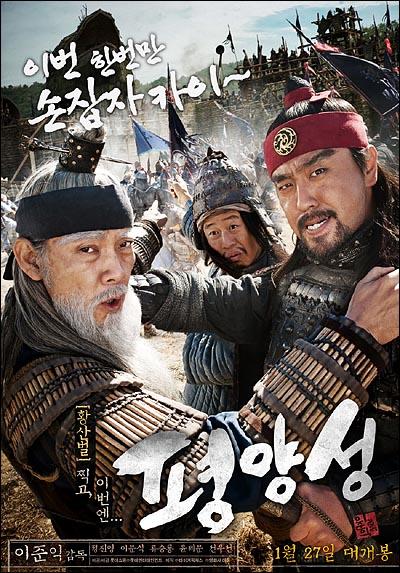 이준익 감독의 영화 <평양성> 포스터.