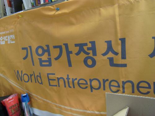 송정현씨 사무실에서 기업가 정신을 어떻게 실현할 수 있을 지 늘 고민하고 있다.