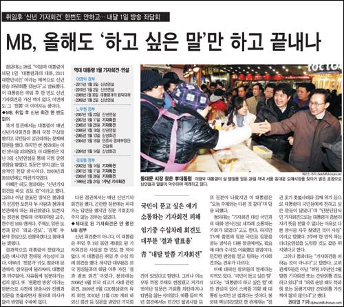 <조선일보>는 29일자 신문에서 이명박 대통령의 '일방적 소통'을 비판하는 기사를 게재했다.
