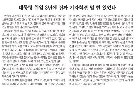<조선일보>는 29일 신문 사설을 통해 이명박 대통령은 취임 이후 실질적인 기자회견을 거의 열지 않았다고 꼬집었다.