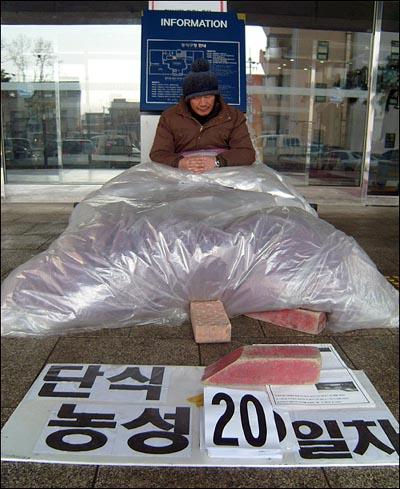 농성 20일째 2월1일, 농성 20일째를 맞은 변외성 씨.