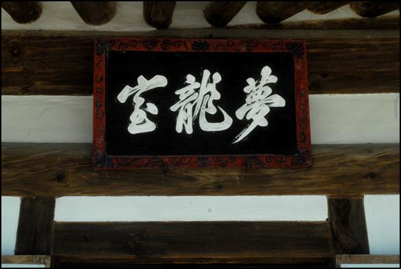 현판 몽룡실 - 이 방에서 신사임당이 율곡 이이를 낳았다