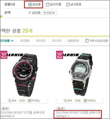 인터넷 쇼핑몰에서 남성용 옵션을 선택하면 여성용인 이 시계가 검색됨