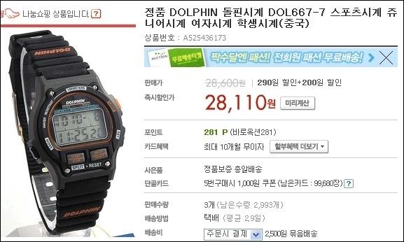 다른 인터넷 쇼핑몰에서 여성용 시계라는 증거를 찾아냈음
