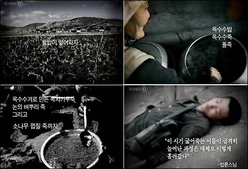 1990년대 중반 북한의 식량난을 다룬 EBS <지식채널 e>의 '감자굴 상학이'의 장면