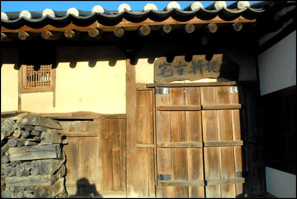 중문 중문 위에는 괴헌고택이란 편액이 걸려있다
