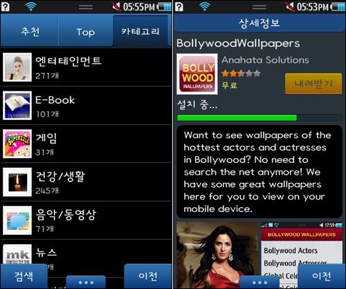 삼성 앱스 카테고리 구성과 앱 다운로드 모습