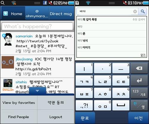 웨이브2 트위터 앱(왼쪽)과 천지인 한글자판