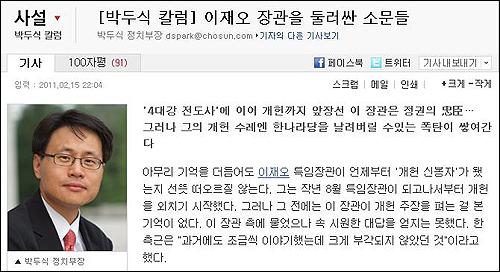 <조선>은 분당이 두렵다? '이재오 장관을 둘러싼 소문들'을 전한 <조선일보> 16일자 기명 칼럼.