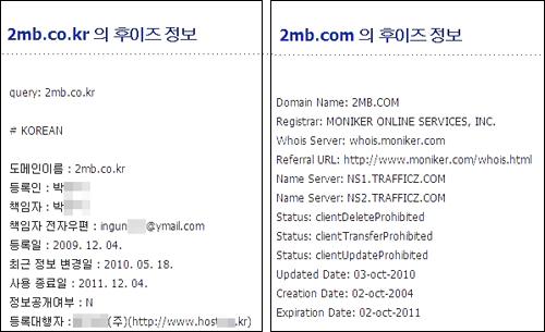 상위도메인 등록정보