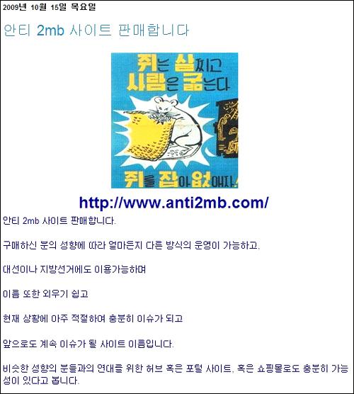 'anti2mb.com'에 올라온 사이트 판매공지