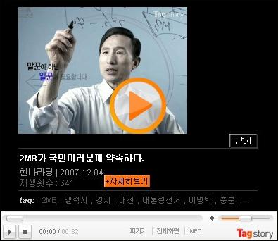 2007년 12월4일 한나라당에서 '태그스토리'에 올린 '2MB' 홍보동영상