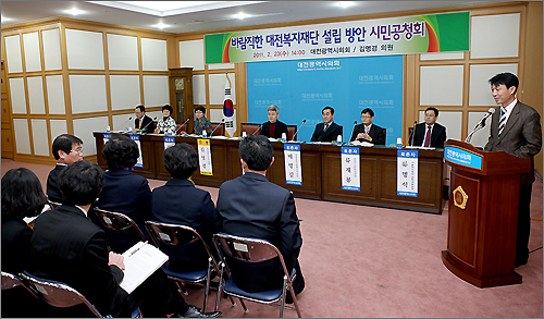 23일 오후 대전시의회에서 열린 '바람직한 대전복지재단 설립 방안'을 위한 시민공청회 장면.