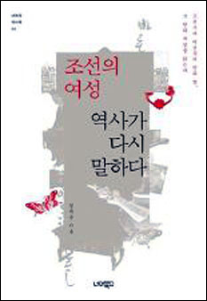 겉그림 <조선의 여성 역사가 다시 말하다>