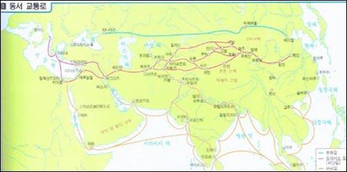 세계사의 3대 길. 위로부터 초원길-비단길-바닷길. 출처: 고등학교 <역사부도>.