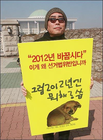 '국민의 명령 백만 민란'의 공동 집행위원장을 맡은 여균동 영화감독이 23일 정오 서울 여의도 국회 앞에서 2012년 민주정부 수립을 위해 민주·진보 진영의 야권단일 정당 구성을 촉구하며 1인 시위를 벌이고 있다.