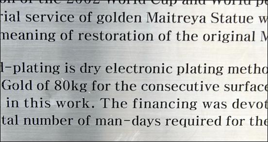 한글 안내문은 습자로 수장되어 있지만 영어 안내문은 아직도 dry electronic plating(건신전기도금)으로 되어 있습니다.