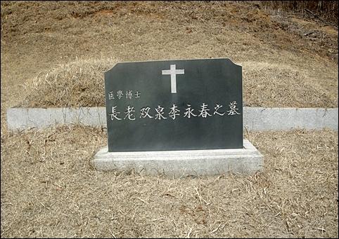 옛 개정병원 뒷산 쌍천 묘소. 마을 이름도 '이영춘 마을'이고, 가족묘로 조성되어 외롭지 않게 보였습니다.