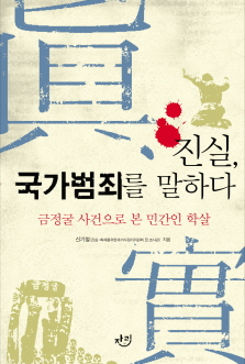 표지 진실, 국가범죄를 말하다, 신기철 저, 자리 출판, 2011.3.11