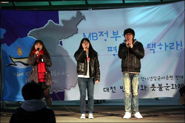 충남대학교 노래패 '함성'의 반전평화촛불문화제 노래공연