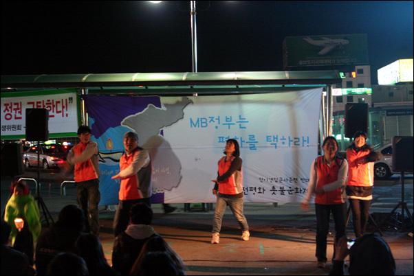 민주노동당 대전시당 율동모임 '쥐덫'의 반전평화촛불문화제 몸짓공연
