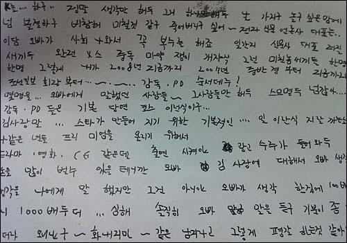 고 장자연씨가 교도소에 있는 전씨에게 보냈다고 주장하는 편지의 일부 내용.