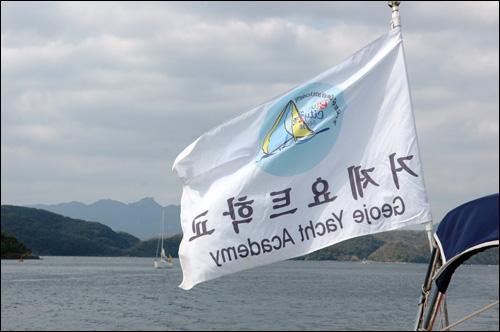 거제요트학교 거제요트학교 깃발이 펄럭이고 있다. 뒤로 보이는 섬이 대마도다.