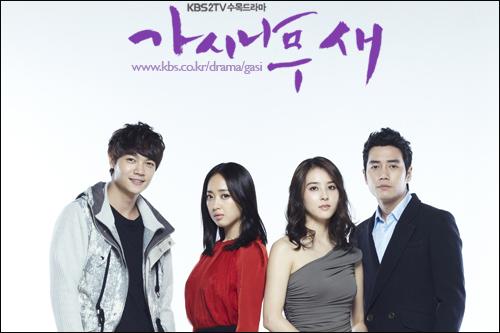 가시나무새 KBS드라마