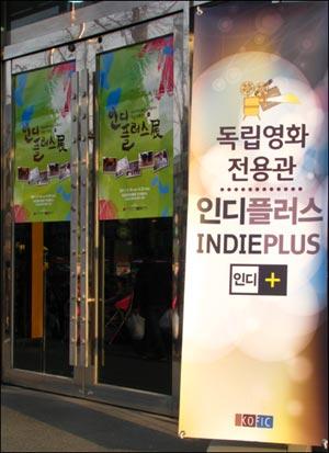 강남 신사동 브로드웨이 극장을 임대해 개관한 영진위 직영 독립영화전용관 인디플러스